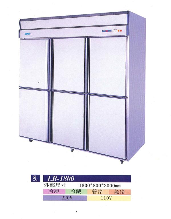 LB-1800-商用冷凍庫、冷藏庫