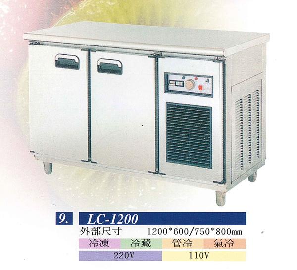 LC-1200-規格工作台、臥式工作台冰箱