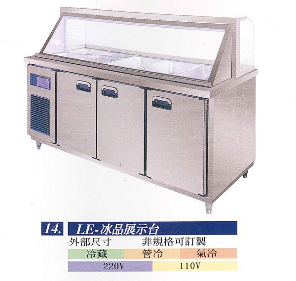 LE-冰品展示台