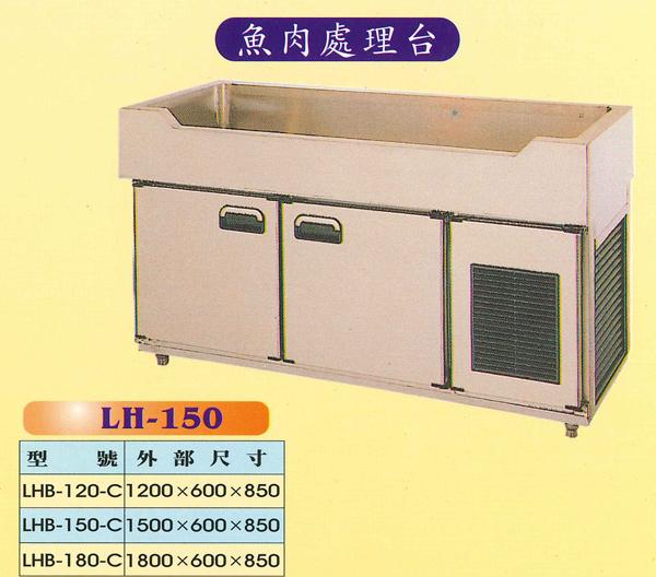 LH-150-魚肉處理台