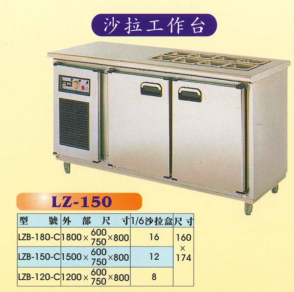 LZ-150-沙拉工作台