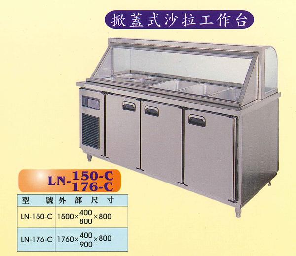 LN-150-C/176C-掀蓋式沙拉工作台
