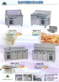 不鏽鋼工作台冰箱、不銹鋼工作台冰箱