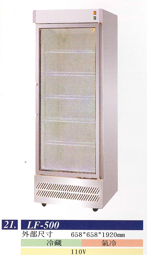 LF-500-玻璃展示櫃