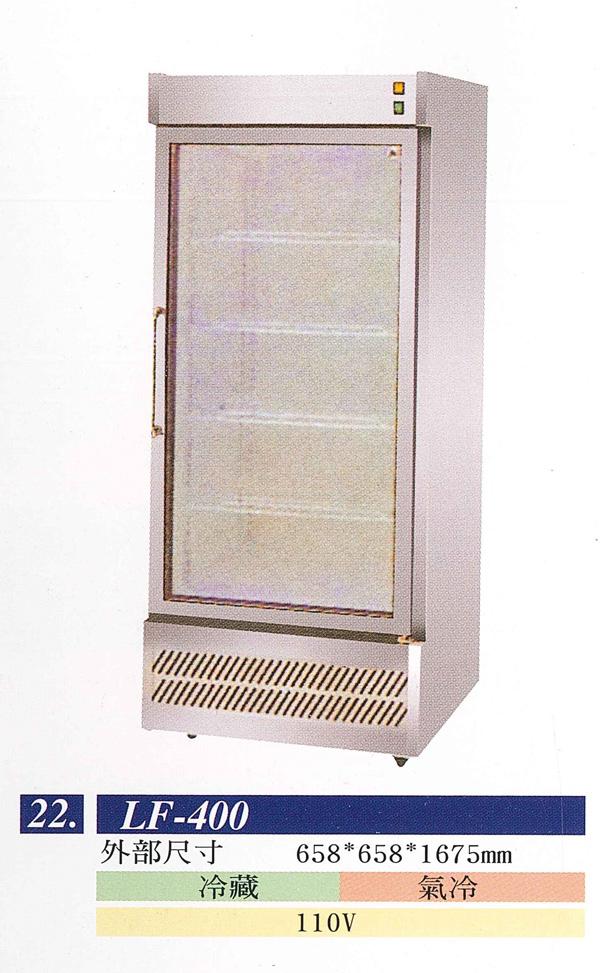 LF-400-玻璃展示櫃