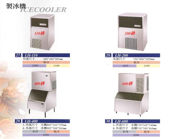 LH-110-製冰機/LH-200-製冰機/LH-400-製冰機/LH-600-製冰機