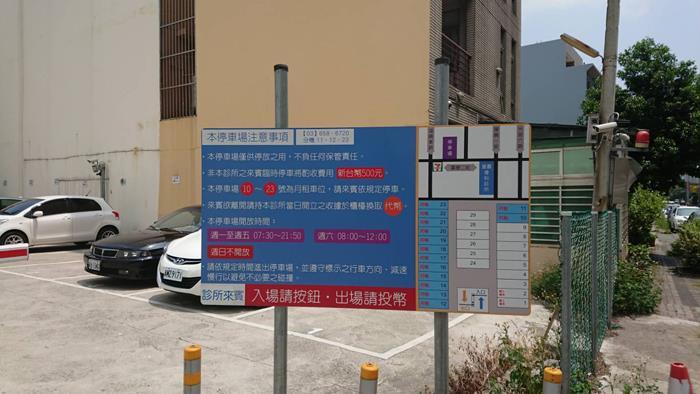 竹北市室內外指示牌