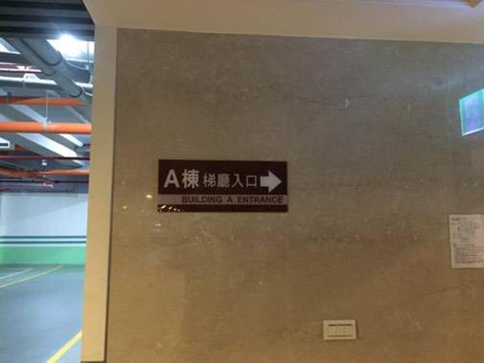 室內外指示牌