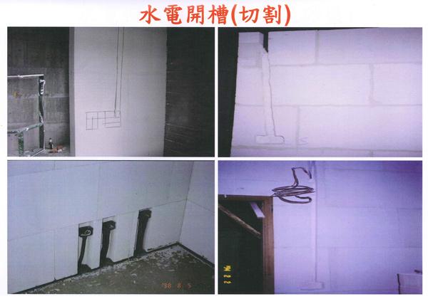 ALC 板片-水電開槽(切割)