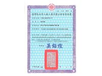 臺灣區水管工程工業同業公會會員證書