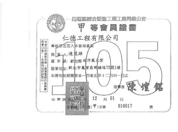 臺灣區綜合營造工程工業同業公會-甲等會員證書