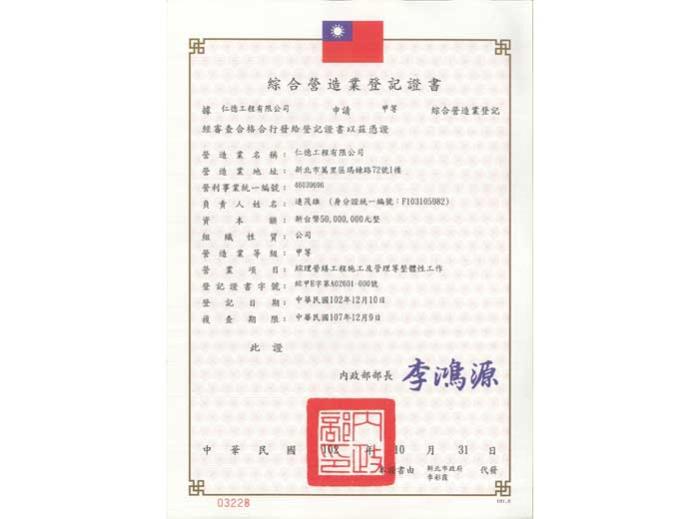 綜合營造業登記證書