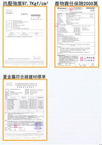正霸防潮石膏磚-檢驗報告-2