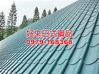 091、琉璃鋼瓦、白鐵浪板批發、銅瓦.盛餘PVDF.SMP