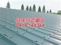 095白鐵鋼瓦.鎂鋁鋅鋼瓦.頂級鐵皮屋.別墅屋頂