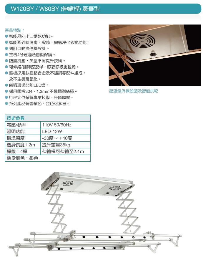 衣兒樂豪華型電動昇降曬衣架(昇縮桿)晾衣架