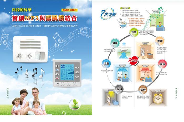 浴室MP3多功能暖風機