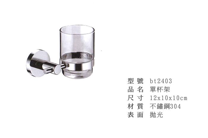 衛浴配件-拋光單杯架