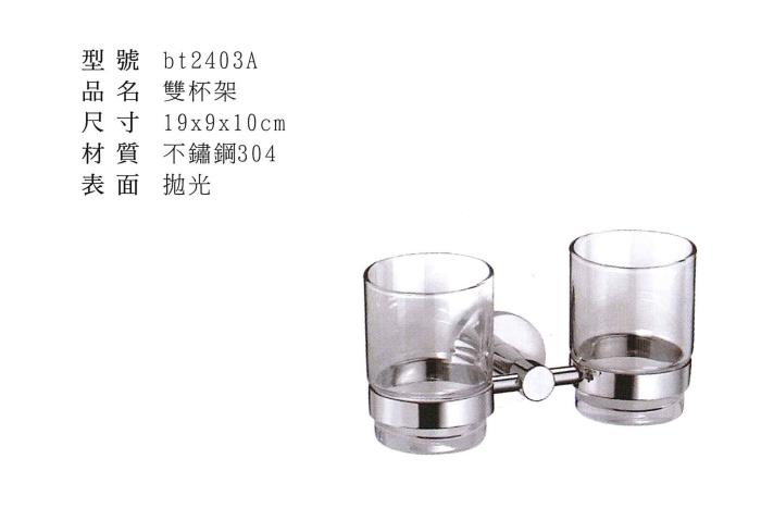 衛浴配件-拋光雙杯架