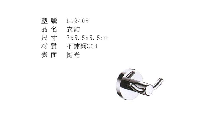 衛浴配件-拋光衣鉤