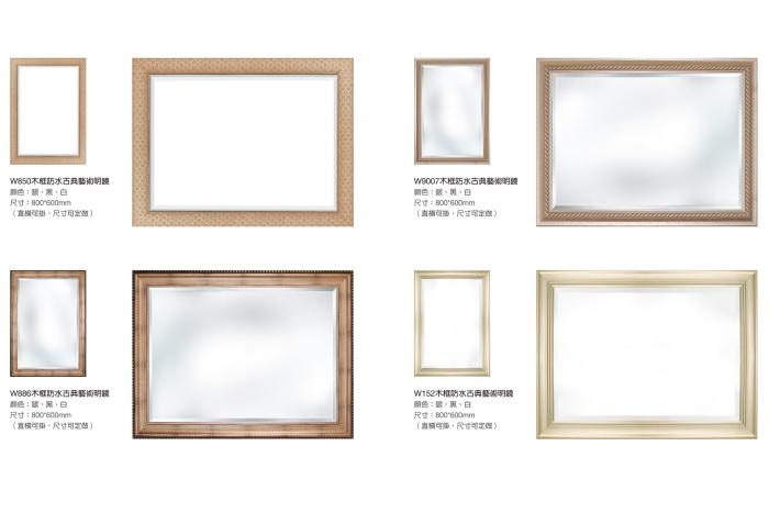 造型藝術明鏡