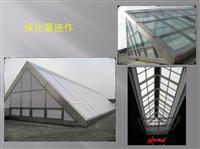 金字塔中空板採光罩