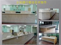 服務櫃台大理石工程