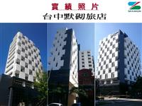 低污染‧高耐久單層彈性塗料 (台中市默砌旅店 < 2016年6月 > )