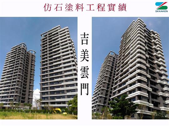 低污染多彩仿石漆 (2018年住宅大樓系列)
