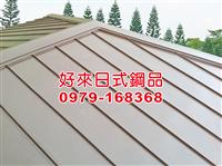 3271、日本鋼板批發、日本鋼瓦批發、進口浪板批發、別墅、農舍、資材室