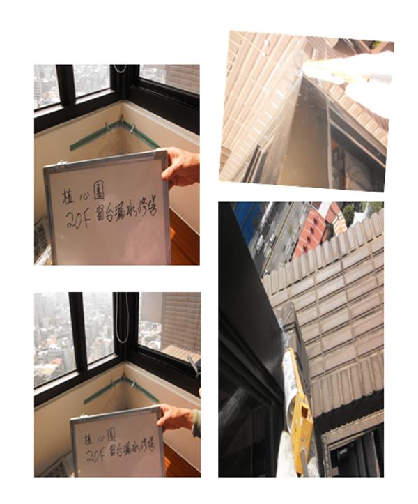 窗台漏水處理、窗台滲水處理