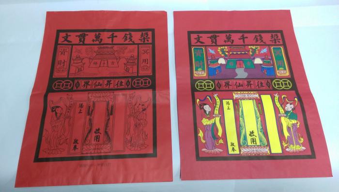紅袋及彩色紅包袋