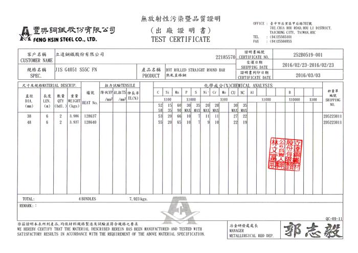 原廠材質證明書/Material Certificate