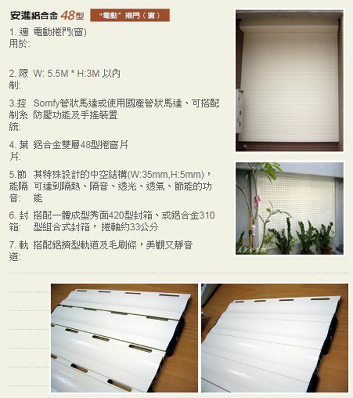 安進鋁合金電動捲窗48型