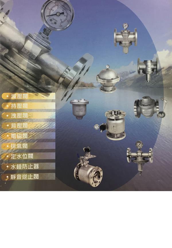 減壓閥、持壓閥、洩壓閥、背壓閥、電磁閥、排氣閥、定水位閥、水錘防止器、靜音逆止閥