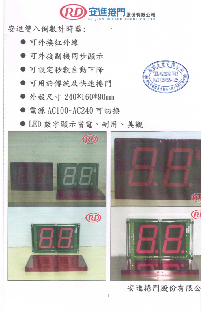 門禁管制系統時間計時器
