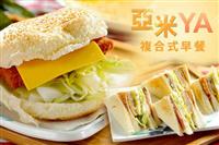 亞米ya漢堡