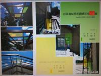 台北信義國民小學