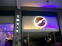 果林廣告工程有限公司 - LED背打光