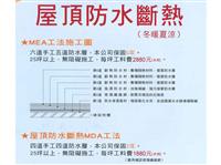 屋頂防水斷熱MEA工法施工圖