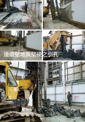第一層開挖-櫬板完成、構台樁引孔後植入型鋼、構台覆工板施工