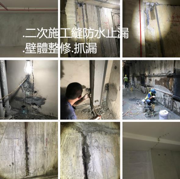 二次施工縫防水止漏、壁體整修、抓漏