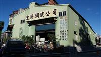 宏隆鋼鐵企業有限公司