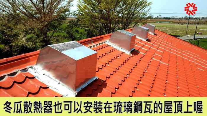 屋頂通風散熱器