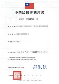 冬瓜散熱器專利證書