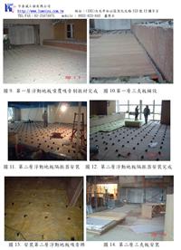 雙層浮動地板工程施工