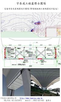 高速公路防音工程設計規劃監造驗收