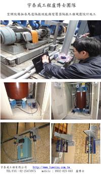 空調動力設備隔振測試與鑑定改善工程