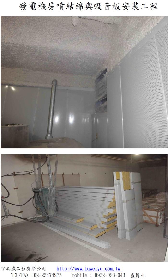 設備機房天花噴結綿與壁面吸音板工程