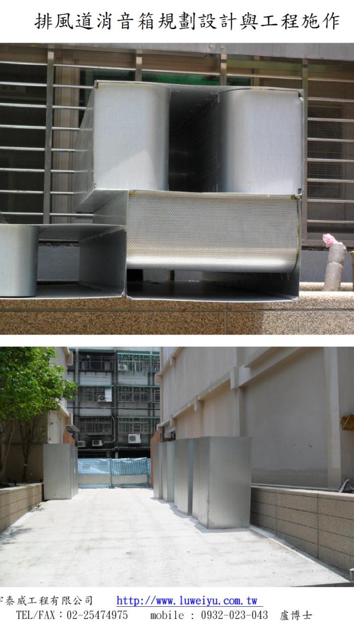 排風消音箱規劃設計施工